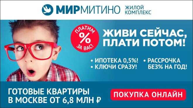 Квартиры с ключами от 6,8 млн руб. Ипотека от 0,5% Готовая однушка в Москве,